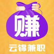 云锦兼职赚钱app