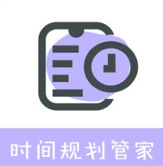 时间规划管家app