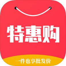 特惠购苹果版v1.0 ios版