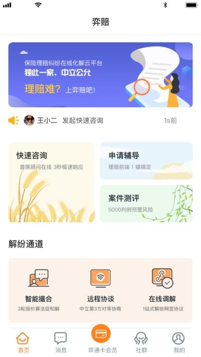 弈赔保险理赔解纷云平台 v3.1.0 官方版