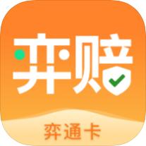 弈赔保险理赔解纷云平台v3.1.0 官方版