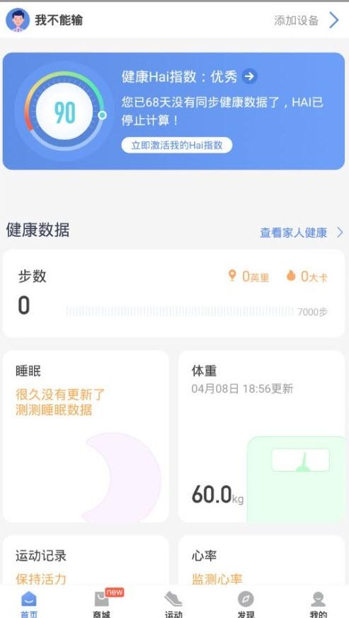 乐心健康app(运动刷步数) V4.6.9官方安卓版