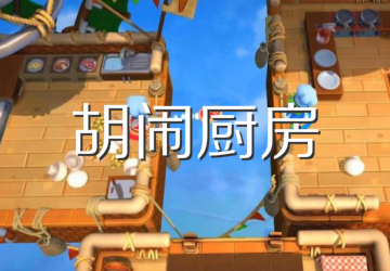 胡闹厨房游戏下载_胡闹厨房中文版下载