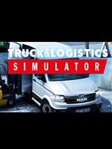 卡车和物流模拟器免安装绿色中文版