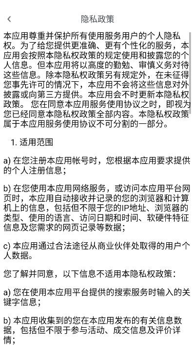 鲁护考培(护理考试培训) v1.1.11
