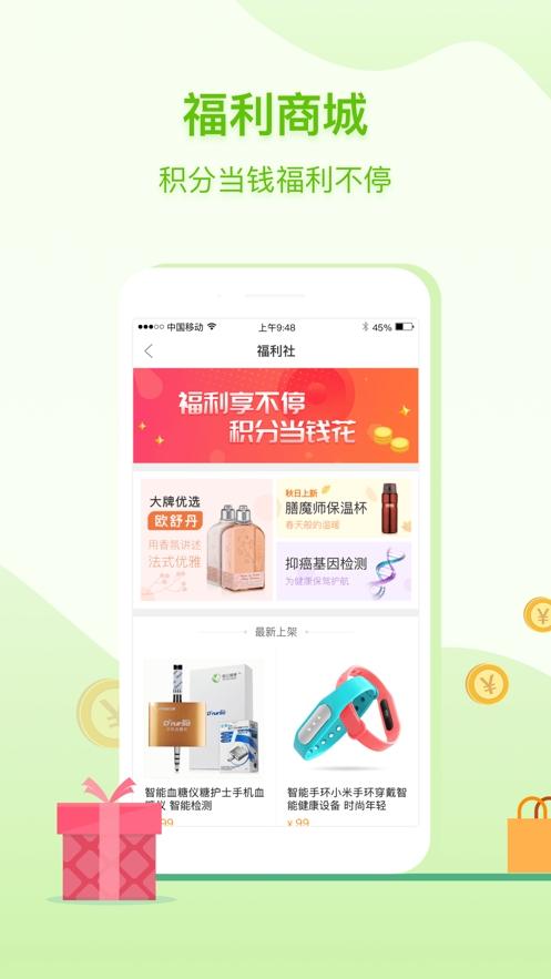 航天呦呦健康app V1.0