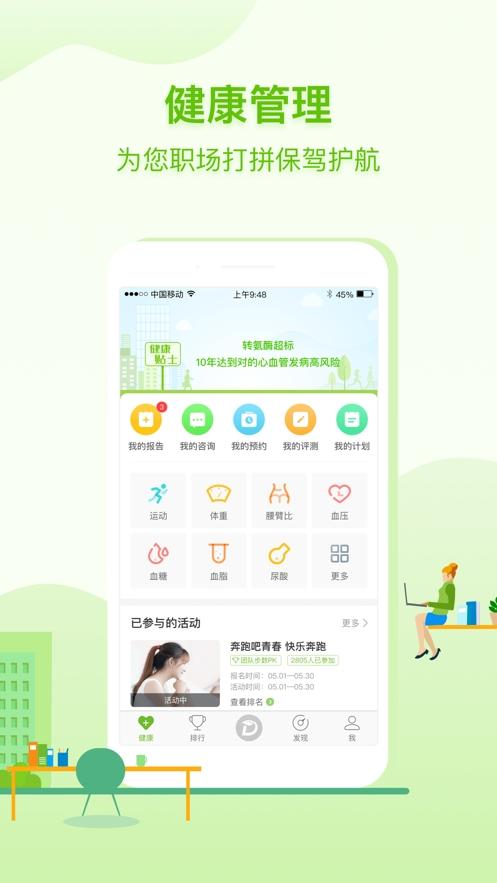 航天呦呦健康app