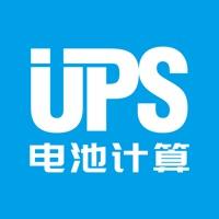 UPS电池计算苹果版V1.0