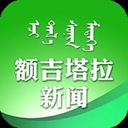 额吉塔拉新闻app