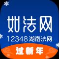 2020湖南省如法网登录考试官网平台