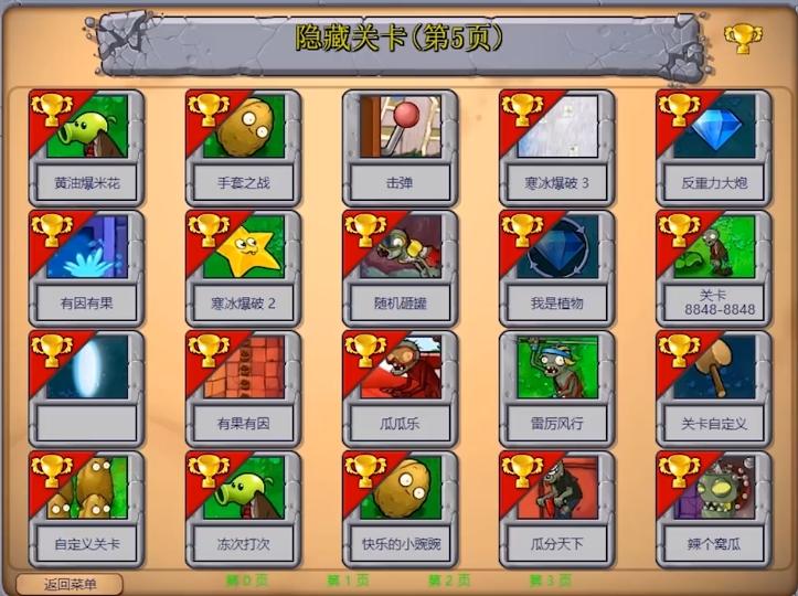 植物大战僵尸beta版电脑版 v6.05-R2最新中文版
