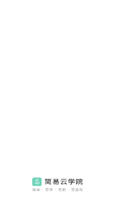 简易云学院 v1.0.6 安卓版
