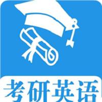 考研英语真题appv1.0.201009安卓版