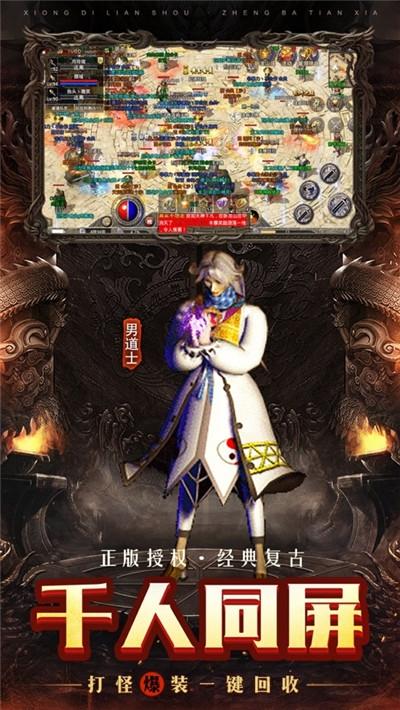 火龙复古激情多人战斗手游 v1.0.1