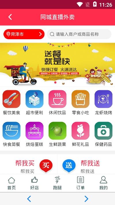 同城直播外卖app 1.0.3