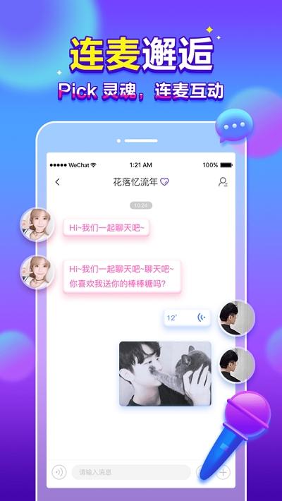 66星球app 3.0.1安卓版