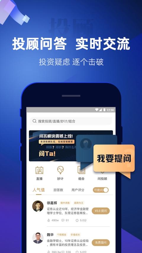 东莞证券掌证宝天玑版 V5.0.8 安卓版