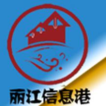 丽江信息港