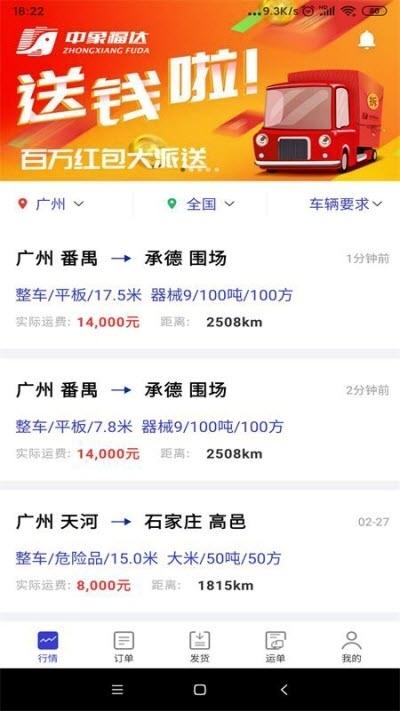 中象福达货主苹果版 V1.0