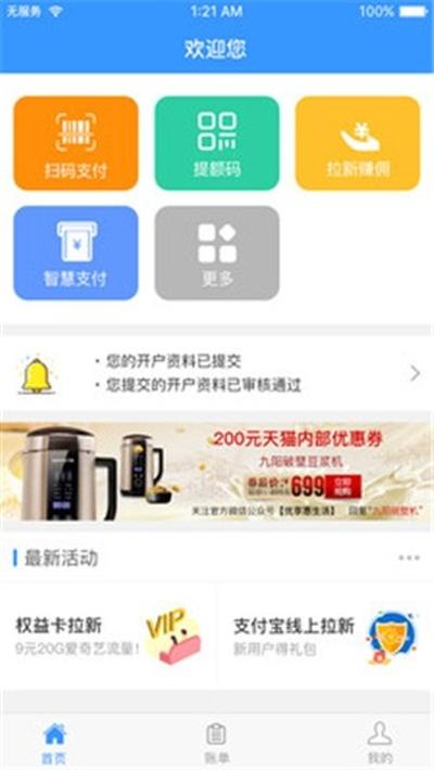U享平台 1.0.1