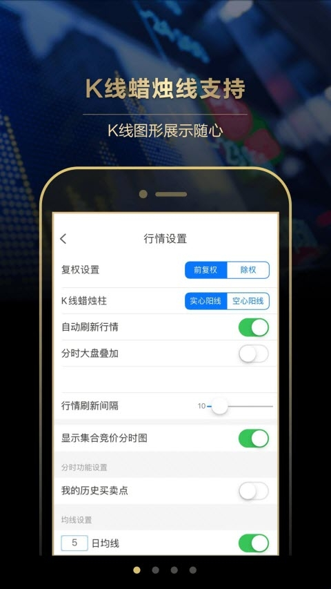 金长江网上交易财智版 V9.9.7 安卓版
