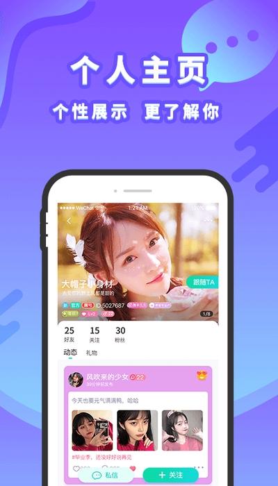 寻梦岛app 1.0.0安卓版
