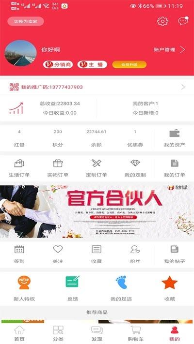 美帝生活app v1.0048安卓版