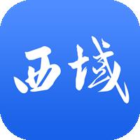 西域联商app