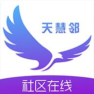天惠邻app