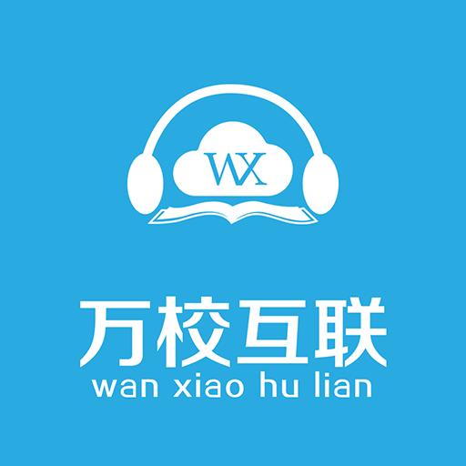 万校互联职业培训app