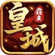 皇城霸主单职业版v1.0