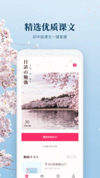日语单词学习 v1.0 安卓版