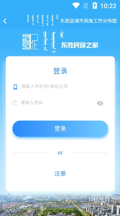 东胜民族之家app 1.3.1安卓版