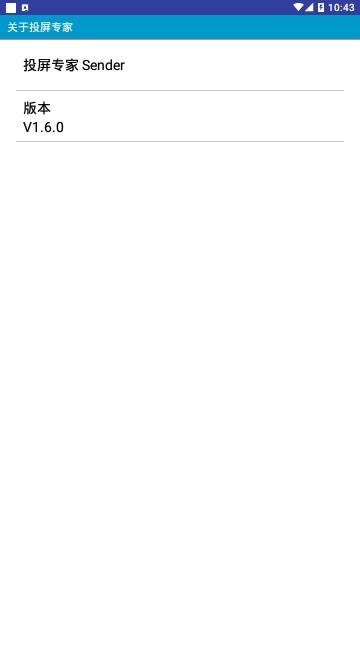 创维投屏专家APP v1.6.0 官方版