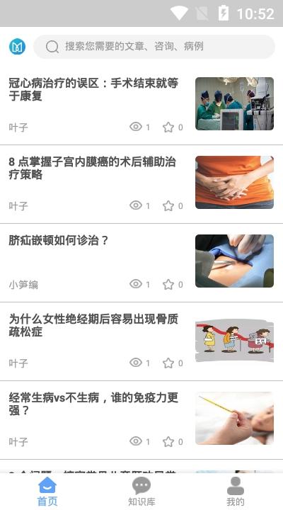医友盟app 1.0.0安卓版