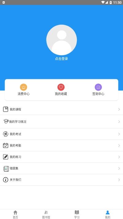 云南建投培训 v1.25 安卓版