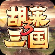 胡莱三国3无限钻石版v10.4.2安卓版