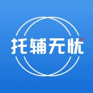 托辅无忧(托管机构老师)v1.0.0安卓版