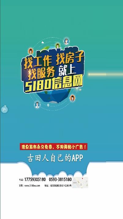 5180商家app v2.1.2 安卓版