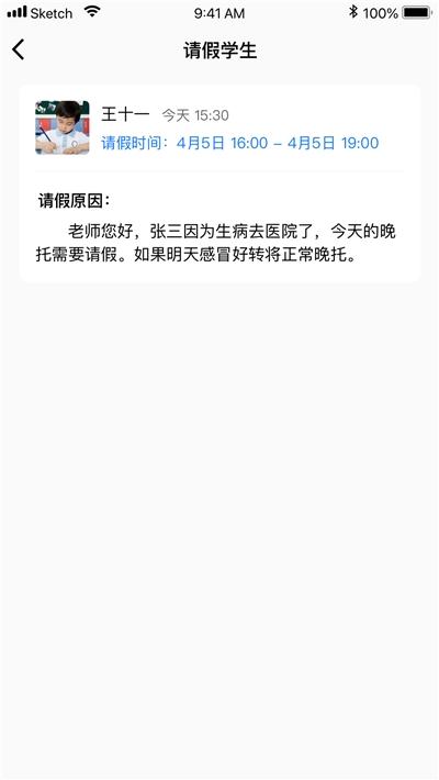 托辅无忧(托管机构老师) v1.0.0安卓版