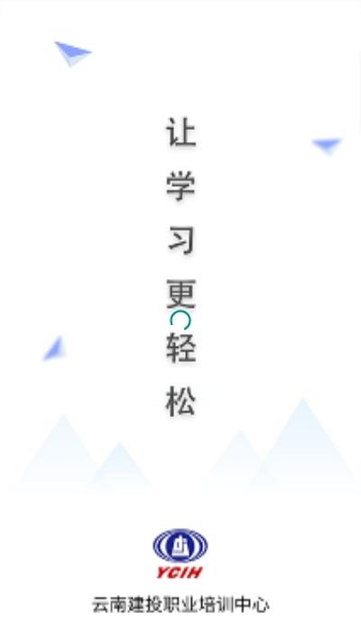 云南建投培训苹果版 V1.0