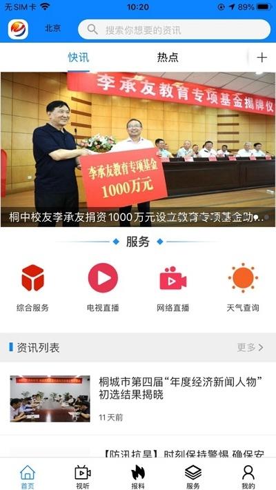 出彩桐城app 2.0.2官方版