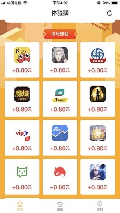 体验狮赚钱软件 v3.12.00安卓版