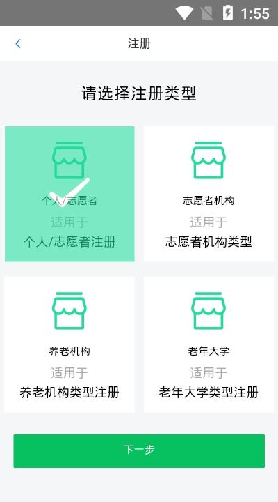 老年志愿服务app 1.0.1安卓版