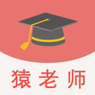 猿老师志愿(高考志愿指导)v1.1.8