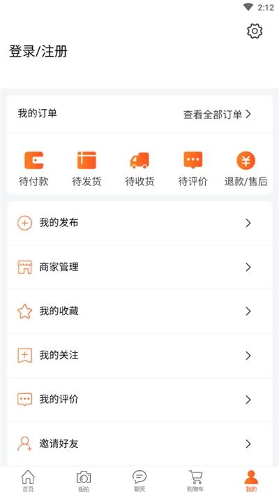 工控街工业商品商城 v1.0.0安卓版