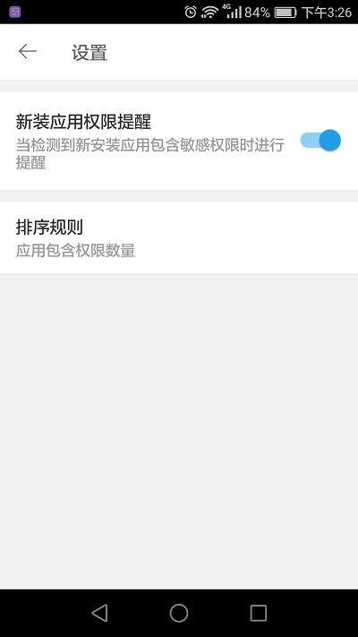 全能工具箱权限检测插件 v1.8 安卓版
