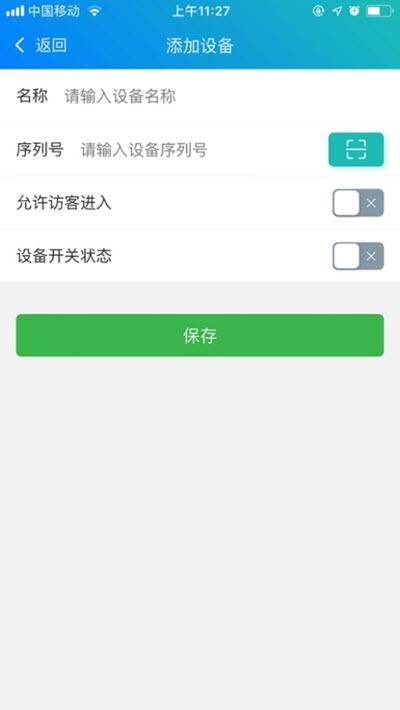 e掌通通用版客户端 v1.0.9 安卓版