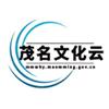 茂名市文化云app1.0.21安卓版