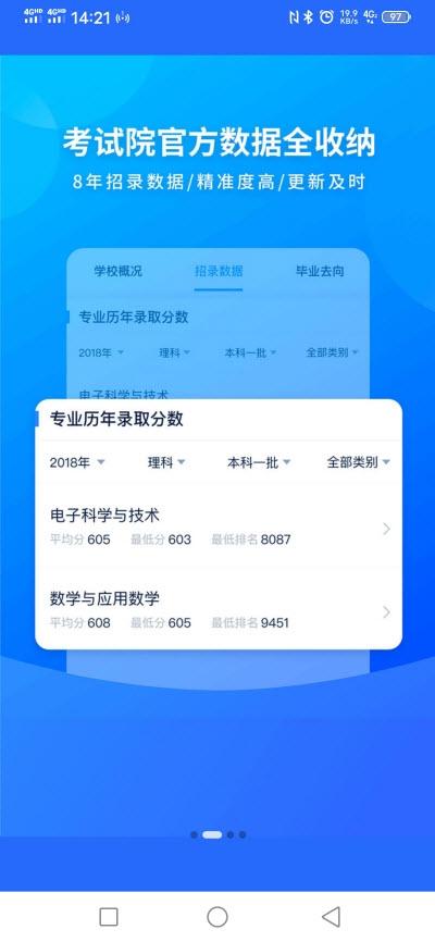 猿老师志愿(高考志愿指导) v1.1.8